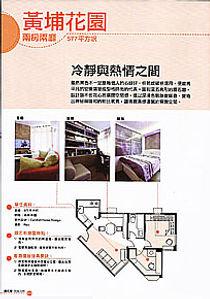 室內設計 裝修 裝修工程 裝修設計 設計裝修 家居設計 寫意家居設計 Comfort Home Design Home Design Interior Design 黃埔花園