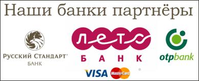 Установка ГБО в кредит и рассрочку