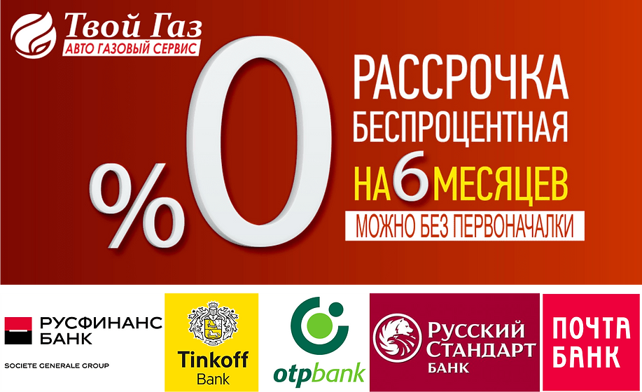 GBO-RASSROCHKА.png
