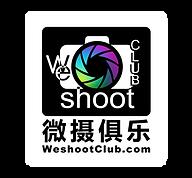 weshootclub logo 白底边 2019.png
