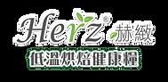 Herz_logo.png