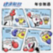 DH_comics_Chi_40.jpg