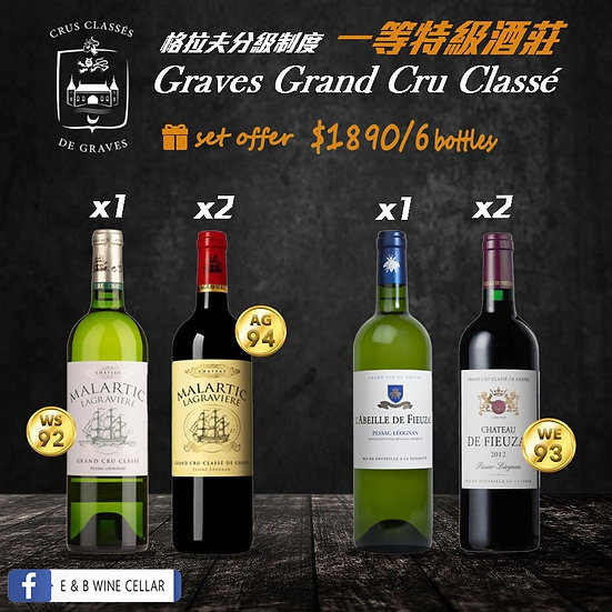🏆Graves Grand Cru Classé🏆 一等特級酒莊🔝