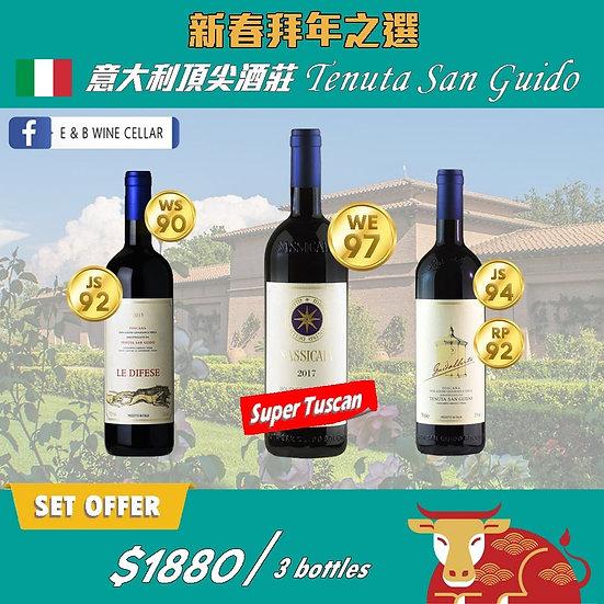 Tenuta San Guido 酒莊