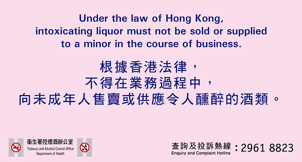 DHT-label_intoxicating-liquor_pink_v5 (1