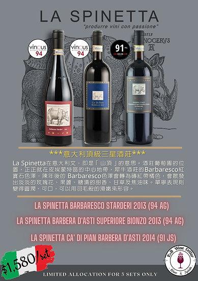意大利頂級🌟🌟🌟三星酒庄La Spinetta 犀牛Barbera