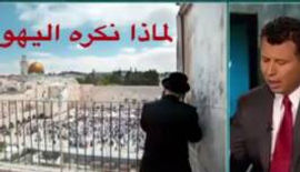 Rachid islam et juifs.jpg