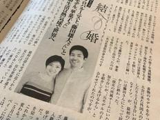 週刊新潮「結婚」のページに掲載されました(3月21日号)