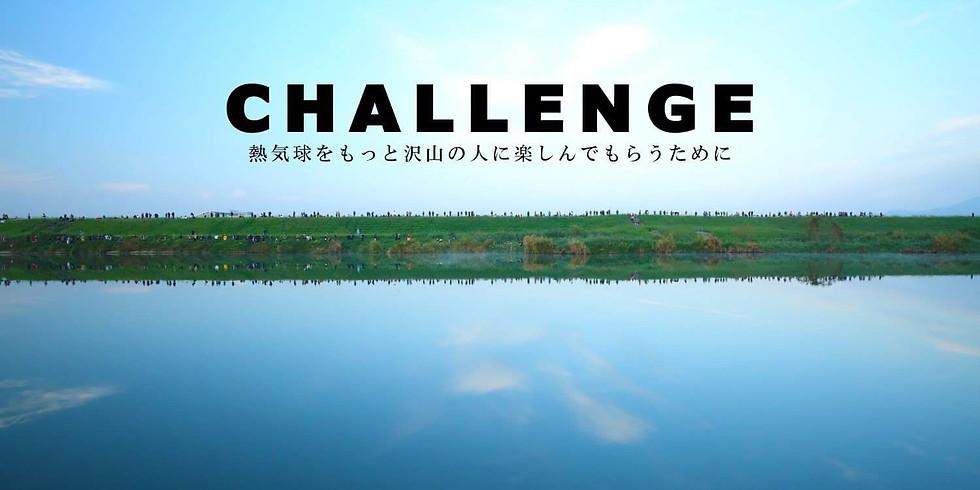 【佐賀市後援事業】熱気球セミナーCHALLENGE 5月