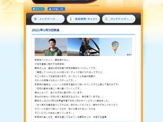 日本テレビ「元気のアプリ」に出演しました