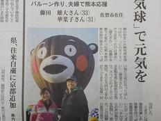 佐賀新聞に掲載されました「熊本地震5年」