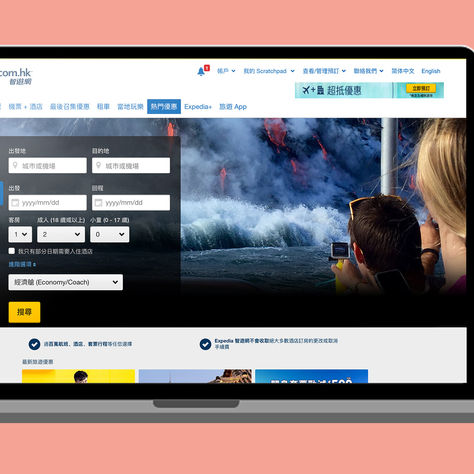 Expedia x Hawai'i Online Activation