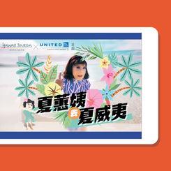 Aunt Ha-wai to Hawai'i Social Video Campaign