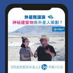 Viu TV: America's got Alien Social Video Campaign