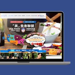 Brand USA Food Heroes Digital Activation