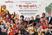 "SANSKAR BHARTI TO ORGANISE BHARAT'S BIGGEST CONCERT ""PEER PARAI JAANE RE"" TO HELP NEEDY ARTISTS"