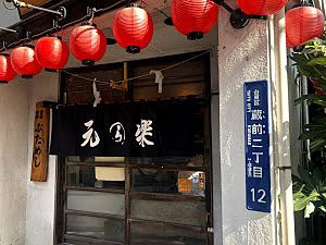 蔵前の名店 「元楽」