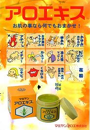 マミヤン アロエキス POP.jpg
