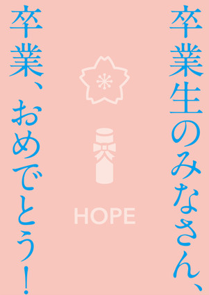 WEB用_卒業おめでとうポスター_koneko_2020.jpg