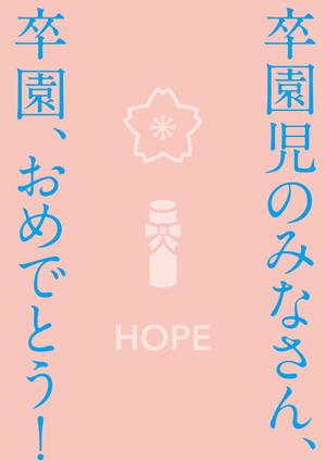 WEB用_卒園_poster_koneko_z.jpg