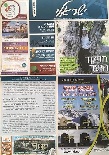 עלון שבת ישראלי, מעייני הישועה לשעבר