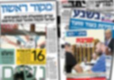 עיתונים קהל דתי.jpg