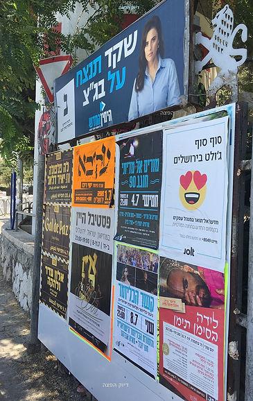לוח מודעות בירושלים יולי 2019.jpg