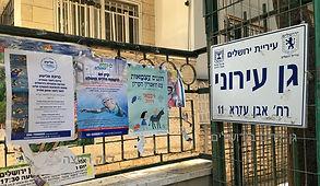 גן ילדים ירושלים