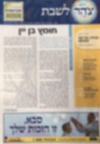 עלון צוהר לשבת היוצא לאור מידי שישי ומופץ בבתי כנסת של הציבור הדתי לאומי