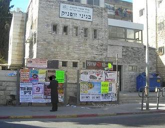 תמונות הדבקת מודעות בירושלים.jpg