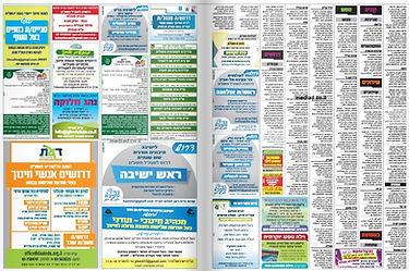 לוח מודעות מילים ומודעות שטח בעיתון בשבע