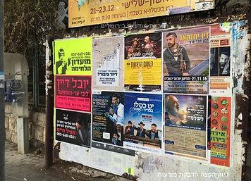 לוח מודעות בירושלים.jpg