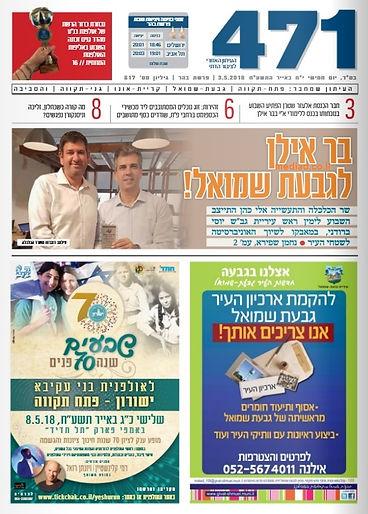 471 עיתון דתי בפתח תקווה, קרית אונו, גבעת שמואל, גני תקווה