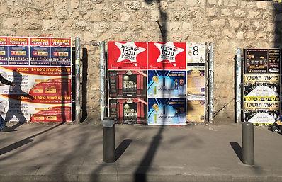 לוח מודעות גאולה ירושלים