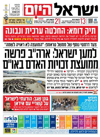 עיתון ישראל היום