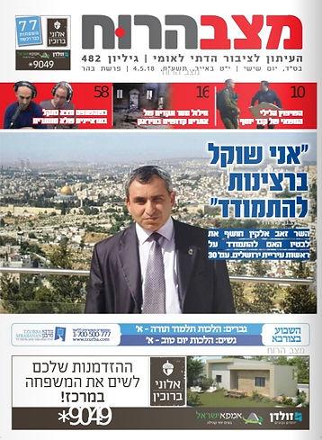 שער עלון מצב הרוח עיתון בית הכנסת מהנפוצים בארץ לצבור הדתי לאומי