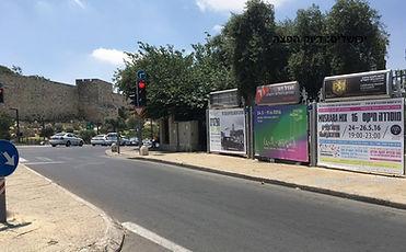 לוחות שלמים תרבות ממילא ירושלים.jpg