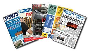 פרסום בעיתונים דתיים.jpg