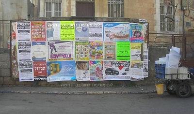 לוח מודעות רחוב פשקווילים