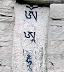 OM AH HUNG Stone Bhutan
