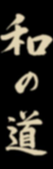 logo_wanomichi_verti.png