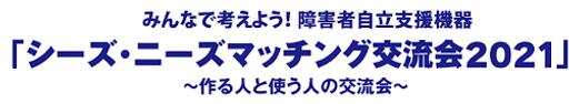 ロゴ(シーズニーズマッチング).png