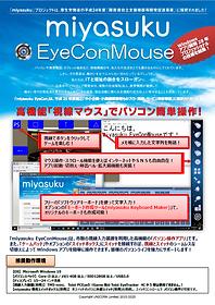 カタログ_mouse.png