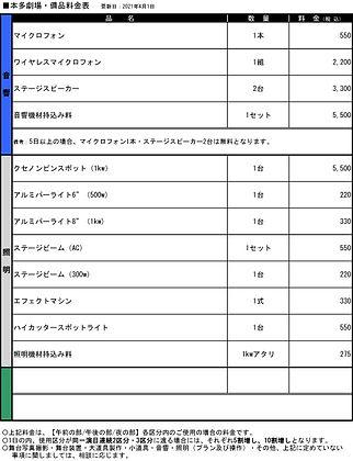 【マスター】本多劇場備品料金表20210401.jpg