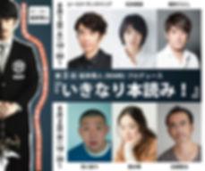 第3回いきなり本読みメインビジュアル (1).jpg