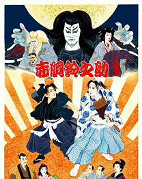 kabuki_edited_edited.jpg