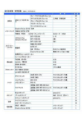 【マスター】音響設備20200922差し替え用_page-0001.jpg