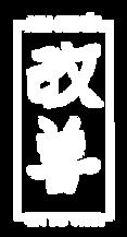 logo en blanco con fondo rojo, de la empresa armonía en tu vida, letras japonesas en un recuadro.