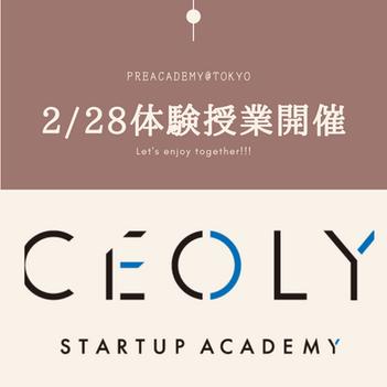 2/28CEOLY STARTUP ACADEMY 体験授業開催!