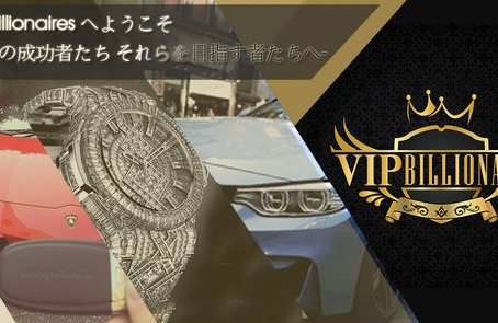 What is the VIP Billionaires App?